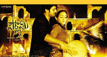 Pournami 2008 Tamil Movie Watch Online