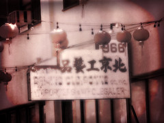 966 (missing italy) Tags: california color sign sepia losangeles chinatown chinese fauxlomo