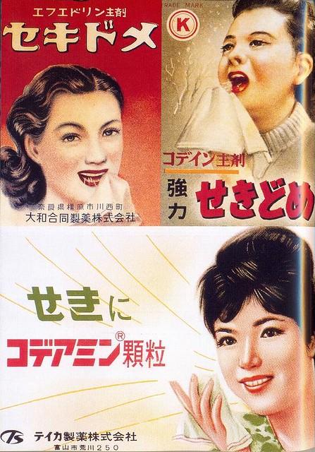 Japanese Ads, 1950s-1970s