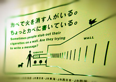 Sometimes people stub out their cigarettes on a wall. Are they trying to write a message? (Ch@rTy) Tags: travel japan wall out fun weird cancer surreal smoking adventure charlie smoker effect tobacco stub bizarre antismoking nihon nicotine jti jetprogramme tyack charlietyackcom