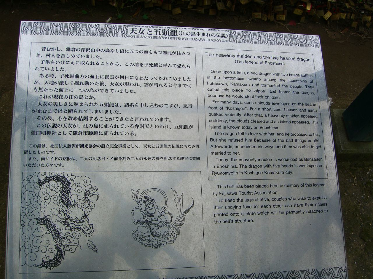 La leggenda di Enoshima