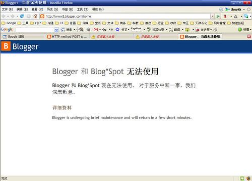 Blogger_Error_200701250320