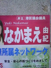 nakama yukie