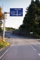 Kesen-numa #33 (TomMarkey) Tags: road travel sea japan  miyagi tohoku  fishingport  kesennuma porttown