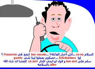 كلام من العرنسية (عربية فرنسية)