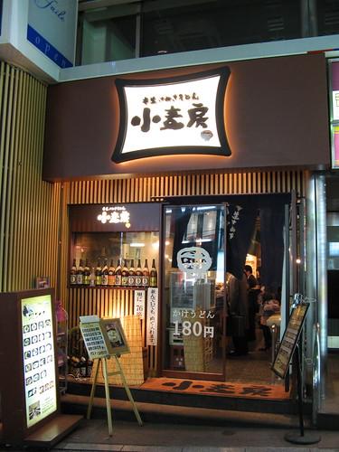 udon restaurant - shibuya, tokyo