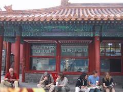 China_Trip_Part_1 057