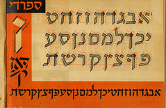 """Artistic Hebrew Type"" p12 (Yaronimus Maximus) Tags: history vintage print typography design graphicdesign graphic 50s hebrew visual typo schrift communications maximus visualcommunications pioneering typespecimen yaronimus hebrewtypography israelgraphicdesign"