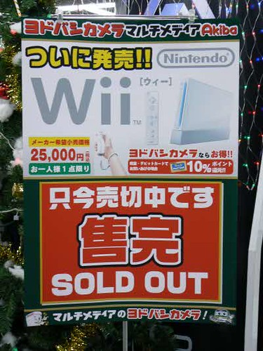 wiisoldout_Nintendo
