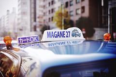 """Magane 27"" (Eric Flexyourhead) Tags: nakaku 中区 yokohama 横浜市 kanagawa 神奈川県 japan 日本 city urban street detail fragment taxi japanese sign light reflections shiny vignette shallowdepthoffield bokeh sonyalphaa7 zeisssonnartfe55mmf18za zeiss 55mmf18"