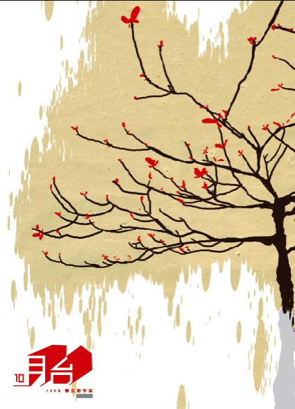 《月台》第10期封面