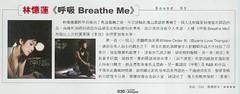 e-Zone 呼吸林憶蓮 碟評 (Sandy Lam Music) Tags: music me magazine album cd review 2006 mandarin breathe sandylam 林憶蓮 呼吸 breatheme