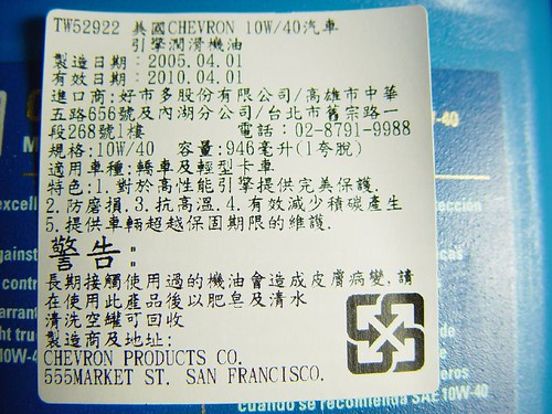 Chinese Tag on the bottle