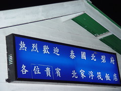 DSC01368 (sundow.moonkiss) Tags: travel school portrait digital landscape thailand classmate sony mcu f707 sundow moonkiss