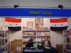 Syria Corner 2005