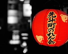 Red lantern (manganite) Tags: red topf25 colors japan night digital interestingness topf50 nikon topf75 kyoto colorful asia nightshot bokeh tl explore  onecolor nippon gion lantern d200 nikkor dslr kansai topf100 paperlantern nihon selectivecolor avl fav100 thecolorred interestingness19 i500 18200mmf3556 gtaggroup spselection utatafeature manganite nikonstunninggallery ipernity challengeyou challengeyouwinner superaplus aplusphoto date:year=2006 date:month=august date:day=23 format:ratio=54