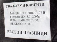 Bulgarian Typos / Кой не знае фонетичната кирилица?