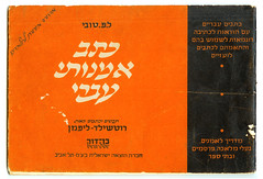 """Artistic Hebrew Type"" cover (Yaronimus Maximus) Tags: history vintage print typography design graphicdesign graphic 50s calligraphy hebrew visual typo schrift communications maximus visualcommunications pioneering typespecimen yaronimus hebrewcalligraphy hebrewtypography israelgraphicdesign"