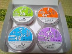 Umeboshi 20051130 (Yoshichika) Tags: