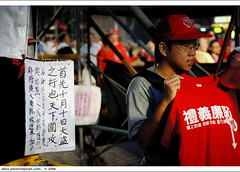 """siege national thief by people"" ""Universal Siege""  (*dans) Tags: rally protest taiwan 2006 taipei anticorruption dansphoto  depose deposechen anticorruptionanddeposechen     onemillionpeopleagainstcorruption     20061002 siegenationalthiefbypeople  universalsiege"