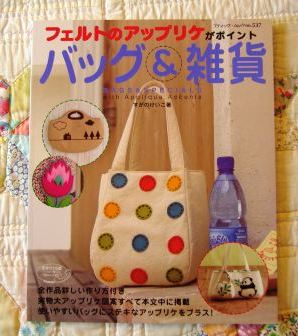 isbn4834755371Japanese Felt Purse