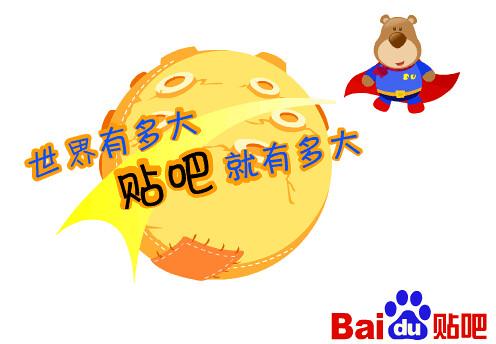 百度贴吧三周年 by Bob Xu.