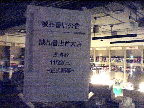 重新開幕前二天的誠品台大店