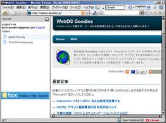 Firefox のサイドバーに mbox.net ガジェット