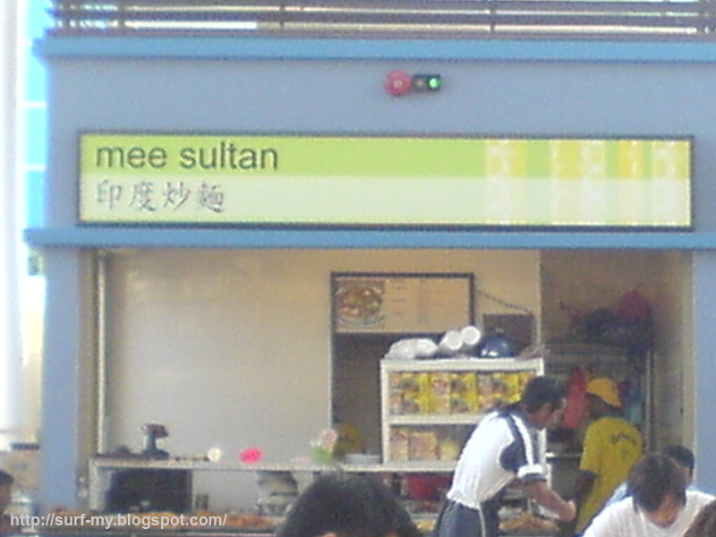 New World Park Mee Sultan at Swatow Lane