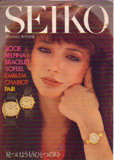 Kate Bush, Seiko ad, Japan, 1978