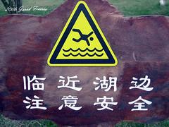 dscn0040 (jarod_wang) Tags: park s tang bai