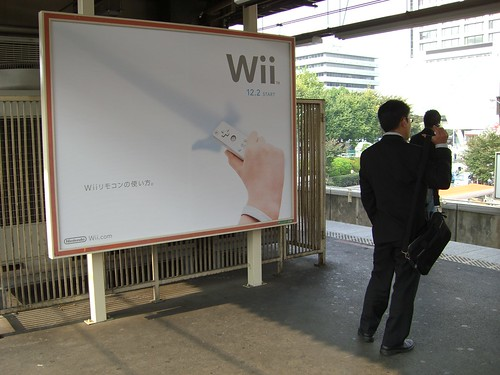 Nintendo Wii is coming soon.