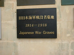 The plate at the entrance (Guru Guru) Tags: 2002 england london japan navy belfast malta victory warrior transilvania alliance worldwar1 lansdowne dockyard soseki valleta japanesenavy anglojapanese japaneseimperialnavy theanglojapanesealliance portsmath