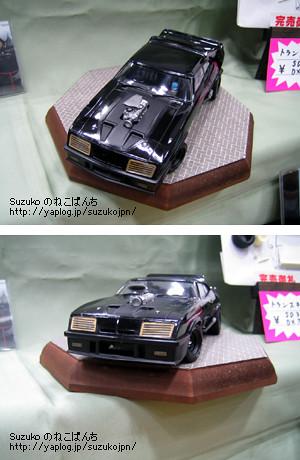 juguete auto policía de Mad Max