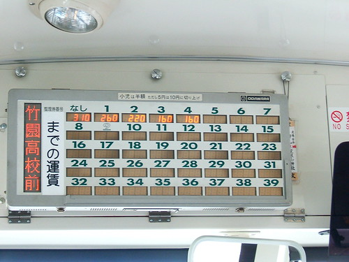 Fare information screen at the front of a typical Japanese bus