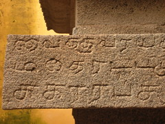 Tenkasi-stone-11 (Ravages) Tags: old india history stone writing temple ancient time carve granite record language script chisel etch tamil tamilnadu inscription tenkasi rockcut indianness epigraphy  stoneinscription  vattezhuthu