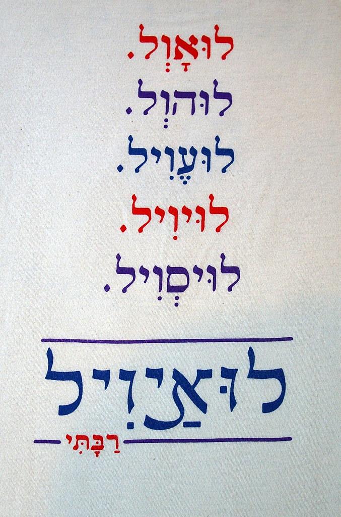 Hebrew Louisville Tee-shirt