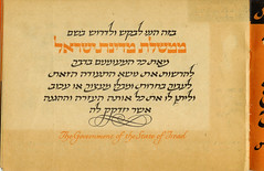 """Artistic Hebrew Type"" p15 (Yaronimus Maximus) Tags: history vintage print typography design graphicdesign graphic 50s hebrew visual typo schrift communications maximus visualcommunications pioneering typespecimen yaronimus hebrewtypography israelgraphicdesign"