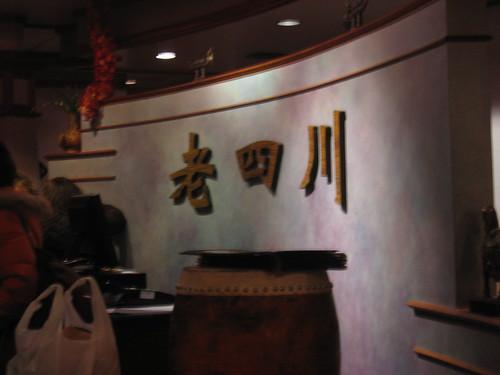 Sichuan Gourmet Entrance