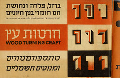 """Artistic Hebrew Type"" p11 (Yaronimus Maximus) Tags: history vintage print typography design graphicdesign graphic 50s hebrew visual typo schrift communications maximus visualcommunications pioneering typespecimen yaronimus hebrewtypography israelgraphicdesign"