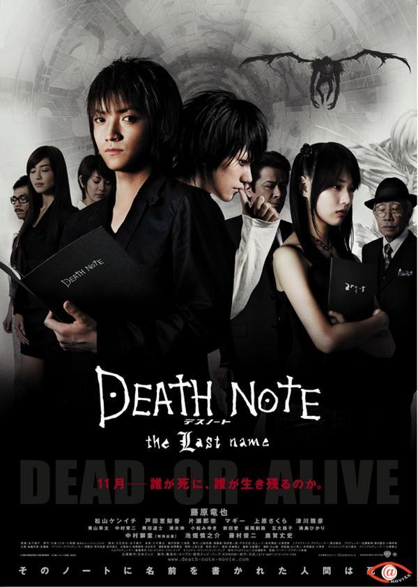 死亡筆記本2