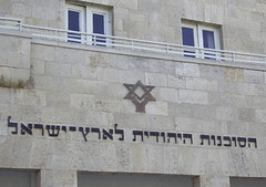 Star of David, Jewish Agency (zeevveez) Tags: logo symbol jerusalem hexagram shape  davidstern sixpointedstar jewishstar toilededavid yevuyashir   zeevveez lastelladidavide