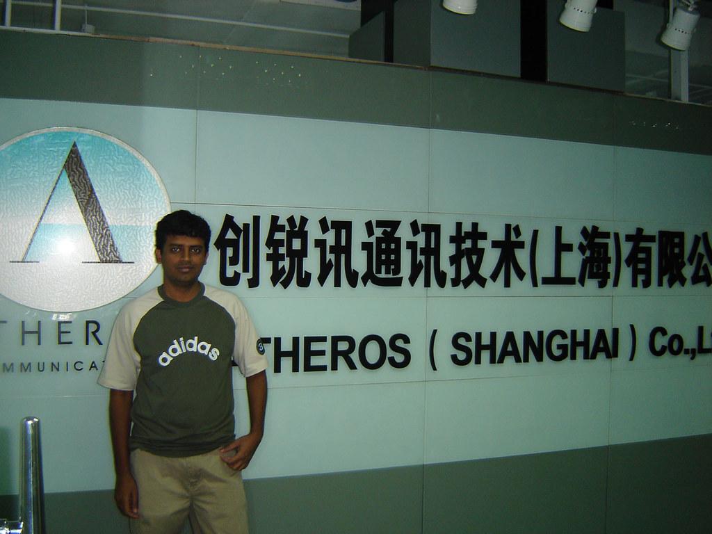 Atheros Shanghai