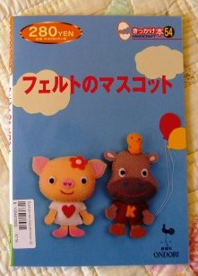 ISBN4277490549 Japanese Felt Mascot Book