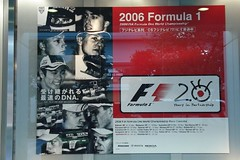 FujiTV F1 Poster (Echochu) Tags: poster 2006 f1 fujitv