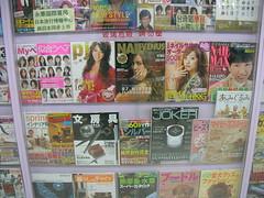 japanese magazines 右の方になぜか和田アキ子