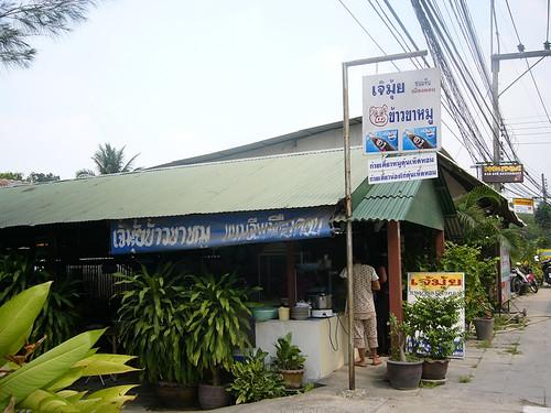 Mui Restaurant @ Maenam2
