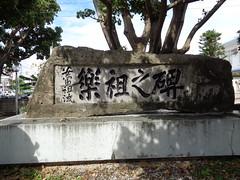 Afuso no Hi (toranosuke) Tags: monuments afusoryu 安冨祖流 石碑