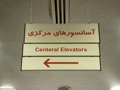 Centeral Elevators