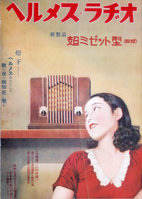 Heremesu Radio ad, 1930s